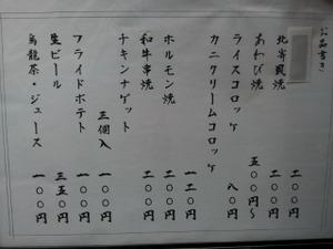 20120203_153906